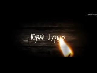 Вий Возвращение (2013) HD Трейлер новинки кино the sinema-hd.ru ® - [HD фильмы на sinema-hd.ru]